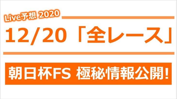競馬予想 2020/12/20 全レース 予想 【勝負レース 年間好走率 70%】