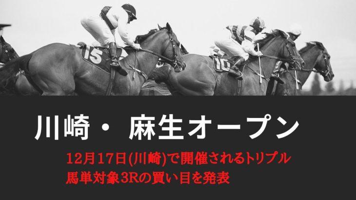 【川崎競馬】麻生オープン2020予想┃川崎1500m戦は森泰斗騎手の複勝率が凄い!
