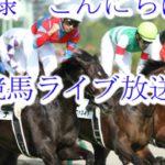 競馬ライブ ステイヤーズステークス2020 チャレンジカップ2020 だらだら競馬