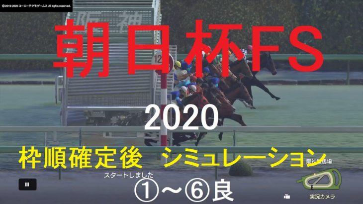 【競馬予想2020】第72回朝日杯FS(GⅠ)。シミュレーション枠順確定後6パターン(①~⑥良)【WP9】20201218