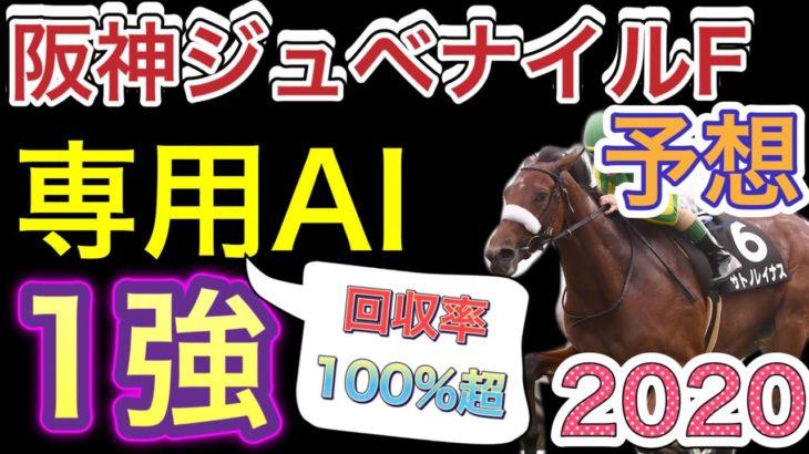 2020阪神ジュベナイルFを専用AIで予想【AI競馬】難解な2歳G1こそAI予想!回収率100%超⁉のAIの予想は?