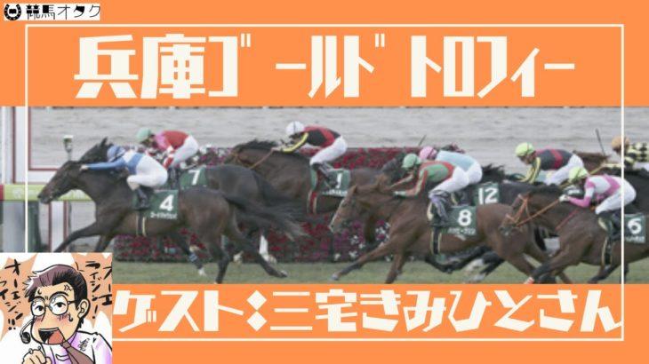 【2020兵庫GT】実況アナウンサーに園田競馬を教えてもらう会(ゲスト:三宅きみひとさん)