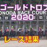【地方競馬】兵庫ゴールドトロフィー2020:レース結果【園田競馬場】兵庫GT・い番人気はラプタス、2番人気はサクセスエナジー