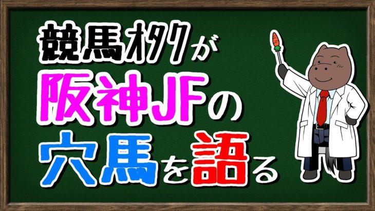 【2020阪神JF】競馬オタクが穴馬6頭の実績や血統を語る。