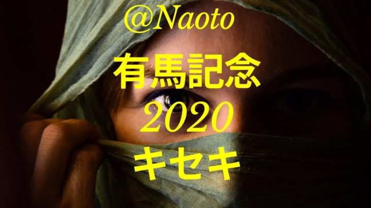 【有馬記念2020予想】キセキ【Mの法則による競馬予想】