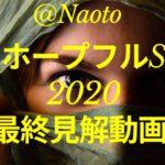 【ホープフルステークス2020】予想実況【Mの法則による競馬予想】