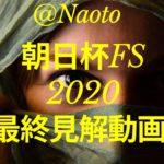 【朝日杯フューチュリティステークス2020】予想実況【Mの法則による競馬予想】
