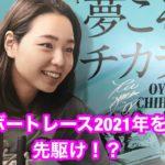 ボートレース2021年を先駆け!?