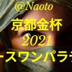 【京都金杯2021予想】ピースワンパラディ【Mの法則による競馬予想】