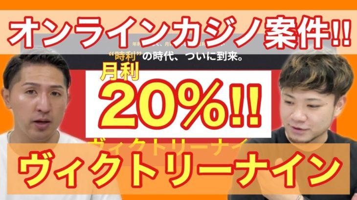 【ヴィクトリーナイン】オンラインカジノ案件‼︎本当に勝てるのか⁈月利20~30%‼︎ #ヴィクトリーナイン #オンラインカジノ #カジノ #バカラ #ギャンブル