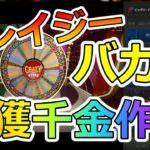 #20[ボロ負け中]マイナス$3370…オンラインカジノで資金を10倍に増やせ!3万円チャレンジ【ボンズカジノ】