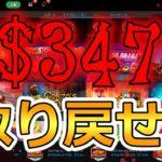 #22[ボロ負け中]マイナス$4470…$500開始【ボンズカジノ】