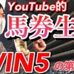 ゴンフェッショナル#22『WIN5まであと1つ!ジャパンカップで絶叫!熱狂!大興奮!」