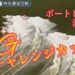 【レース報告】ボートレース蒲郡 第23回チャレンジカップ【#84】