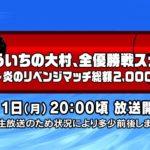 【ボートレース大村×ういち】ういちの大村、全優勝戦スナイプ! 第26戦