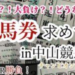 【競馬】#27.勝っても負けてもやっぱり紙馬券は最高!チャンピオンズカップin中山競馬場