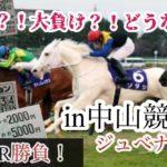 【競馬】#28.中山競馬場で計13レース勝負!ジュベナイルF(G1)