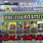 【レース報告】ボートレース若松 第2回BBCトーナメント【#85】