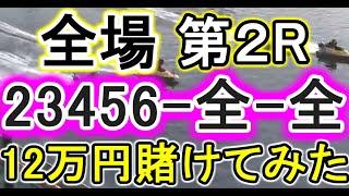 【競艇・ボートレース】全場第2R「23456-全-全」12万円賭けてみた!!