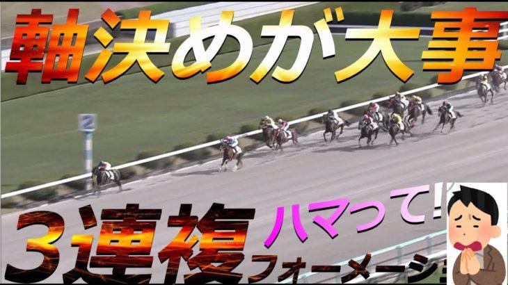 【競馬】軸決めが大事!なのは分かっている!3連複フォーメーション!