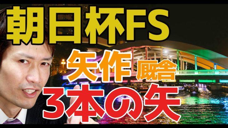 【競馬予想】朝日杯フューチュリティステークス  矢作厩舎「3本の矢」