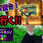 【ビットカジノ】今日も新台を中心に3万円を握りしめて参りまぁああす!!!!