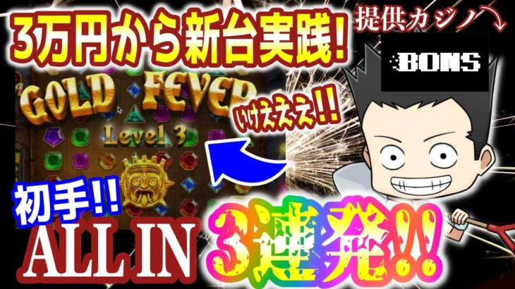 【初手オールイン3連発!!】3万円からプラグマティックプレイの新台で遊んでみた!【後編】
