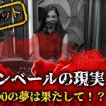 【17回目】ダランベールの現実!(30分ノーカット版)|エルドアカジノ (ELDOAH CASINO)7