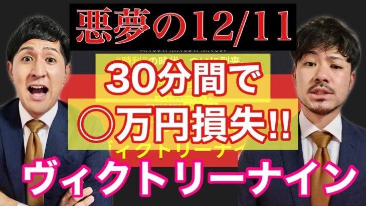 【ヴィクトリーナイン/オンラインカジノ】30分間で○万円の損失‼︎悪夢の日‼︎ここから巻き返せるのか⁈#ヴィクトリーナイン #オンラインカジノ #V9 #ギャンブル #カジノ #バカラ