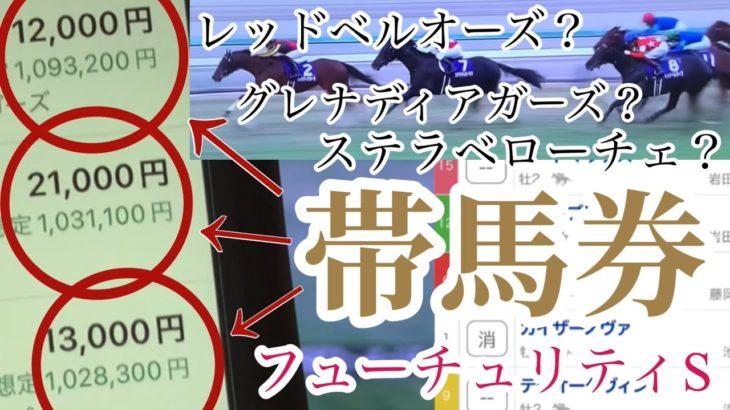 【競馬】#30.帯を狙って3連単ぶっ込み勝負!果たして…フューチュリティS(G1)