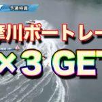 【ボートレース】ギタロウ丸ノリ企画途中報告!参加者は300万獲得中!?