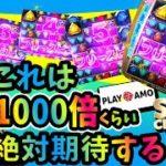 【オンラインカジノ】$300→$1000を目指す!第2回!これは激熱だろ!wフリスピスタートからもう期待しちゃうぞおおおお!!「PLAY🎲AMO」