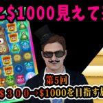 【オンラインカジノ】$300→$1000を目指す!第5回!遂に来た!本家スロットPlay'n Goのリアク2!!「PLAY🎲AMO」