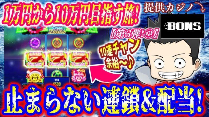 【第3弾!!】1万円からオンラインカジノで10万円を目指す旅!【Part1】