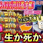【第3弾!!】1万円からオンラインカジノで10万円を目指す旅!【Part3】