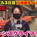 トライアル3日目,12R,出場全選手インタビュー【競艇・ボートレース】