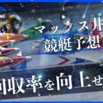 マックスの競艇予想・ボートレースライブ   回収率向上  芦屋競艇レディース・二3目 住之江レディース・2日目
