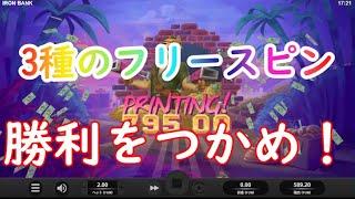 【オンラインカジノ】3種のフリースピン!まさかの大勝!?【Iron Bank】