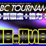 【競艇予想】ボートレース若松GⅠ3日目!!!BBCトーナメント全レースから勝負レースを抽出byHIGEZIZI