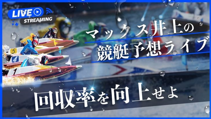 マックスの競艇予想・ボートレースライブ   回収率向上  平和島 グランプリ・4日  ミッドナイト競輪もやるよ