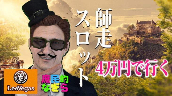 【レオベガス】師走スロット、ぐるっと4万円握りしめていくぞぉ!