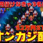 【オンラインカジノ】クリスマススロットで40万円行けなきゃ3名に配布だ!【1XBET配信ノニコム】