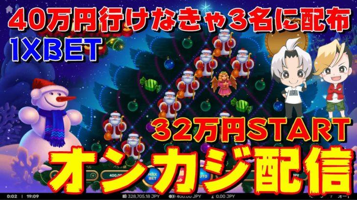 【オンラインカジノ】続きクリスマススロットで40万円行けなきゃ3名に配布だ!【1XBET配信ノニコム】