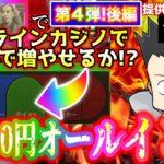 【第4弾!!後編】1万円からオンラインカジノでどこまで増やせるか企画!!