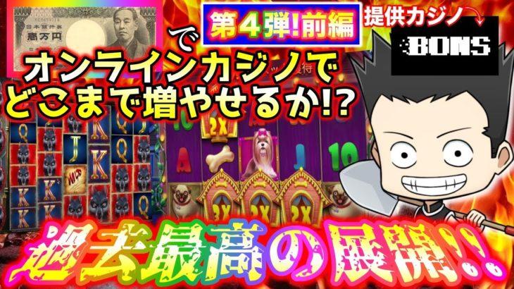 【第4弾!!前編】1万円からオンラインカジノでどこまで増やせるか企画!!