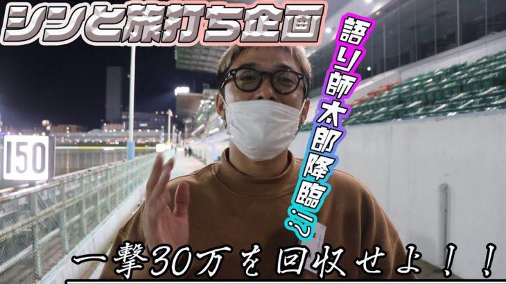 【競艇・ボートレース】【シンコラボ第4弾】目指せ!一撃30万で大阪パーリナイ!!【後編】
