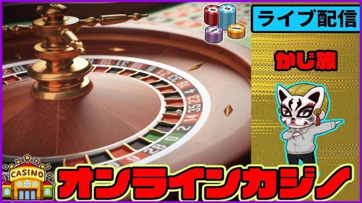 (45)2連勝目指します!!【オンラインカジノ】【かじ旅】
