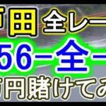 【競艇・ボートレース】戸田で全レース「456-全-1」4万円賭けてみた!!