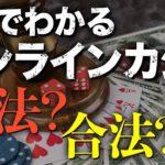 5分でわかる!オンラインカジノって違法?合法?【オンラインカジノ】【法律】【違法、合法】