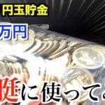 【競艇・ボートレース】前編 500円玉貯金を全額競艇に使ってみた!